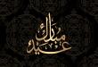 Comunicado final de Ramadan 1440/2019