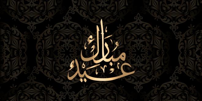 Comunicado final de Ramadan 1441/2020